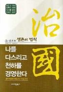 치국(옹정 원전, 생존의 법칙, 5천년 중국 대륙의 태평성세를 밝힌 지혜의 비서)