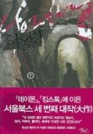 하울링1-7 (완결) -송승근-
