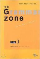능률 GRAMMAR ZONE 기본편 1 (연구용) (CD 포함)