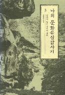 나의 문화유산답사기. 3 초-5(1998년)
