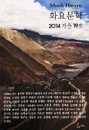 화요문학 2014 가을 19호