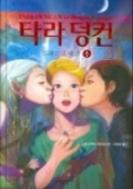 타라 덩컨 4 상~하 - 드래곤의 배반(상,하 완결) 초판 2쇄
