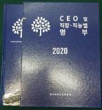 2020년 명지대학교 CEO직장인명부