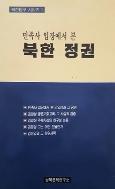 민족사 입장에서 본 북한 정권 - 북한탐구 시리즈 1 (1997)