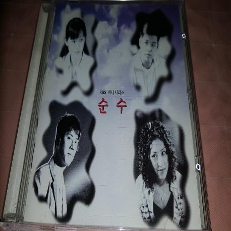 순수 - KBS 미니 시리즈