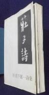 장자시 (莊子詩)   - 박제천 제1시집 -  /사진의 제품 / 상현서림  ☞ 서고위치:RD 3 *[구매하시면 품절로 표기됩니다]