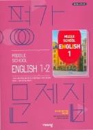 ● 비상  평가문제집 중학 영어 1-2( Middle School English 1-2)(김진완/비상교육/2020) 2015 개정교육과정