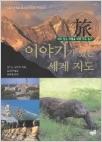 이야기가 있는 세계 지도 - 지도를 시작으로 지도 속에 있는 나라를 찾아 그곳의 다양한 컬러사진과 이야기를 전해주는 책.