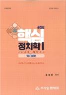윤정진 핵심 정치학1 (기본이론편) #
