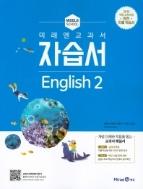 ■ 중학교 미래엔 교과서 자습서 영어2 (Middle School English 2) (최연희/ 미래엔 / 2019년 ) 2015 개정교육과정