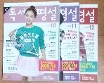 독서평설 2018년10.11.12월호 (3권) 상품설명필독