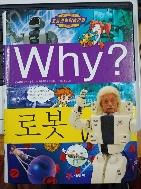 Why 로봇