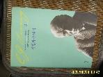 솔 / 원형과 무의식 (융 기본 저작집 2) / 칼 구스타브 융. 융 저작 번역위원회 -꼭설명란참조