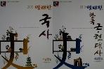 명쾌한 한국사 개념완성(최종완벽판) 세트 (국사+근ㆍ현대사) [전2권]