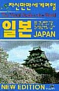 자신만만 세계여행4 일본