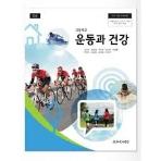 고등학교 운동과 건강-체육과 건강 (김대진) -2015 개정 교육과정