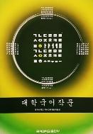 대학국어작문 (2007년)