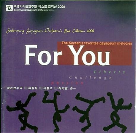 숙명가야금연주단 베스트 컬렉션 2006 <For You>-6집-