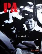 PA : 유걸 YOO KERL (세계의 건축가 10)
