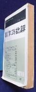 계간 창작과비평(51)  1979년 (봄) / 사진의 제품   / 상현서림  / :☞ 서고위치:MC 4 *  [구매하시면 품절로 표기됩니다]