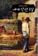 감동을 주는 세계 단편 소설 - 18명의 작가들을 엄선하여 그들이 남긴 작품 24편 수록 초판 1쇄