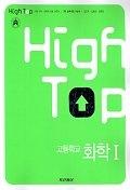 high top 고등학교 화학 1