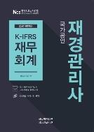 2020 국가공인 재경관리사 K-IFRS 재무회계