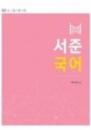 2019 국어기본이론 -박서준