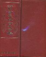 중국어판 정중 형음의종합대자전 (正中形音義綜合大字典) (531-1)