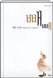 빼빼 - 재연 스님의 어른을 위한 동화 1판 5쇄