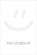 人蔘史 6 (人蔘雜記篇) (일본원서)