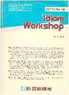 [거로출판사] Idiom Workshop - 대학생을 위한 거로영어연구 3 (김정기, 1993년 중판)