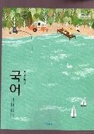 고등학교 교과서 국어 (비상교육 박영민외)) 2017.9.8 선생님용 교과서
