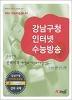 수리영역 미분과적분-강남구청인터넷수능방송