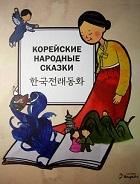 KOPEйCKNE HAPOдHbIE CKA3KN 한국전래동화 (Russian + Korean)
