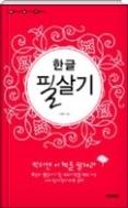 한글 필살기 - 막히면 이 책을 펼쳐라 초판1쇄