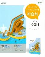 천재교육 자습서 중학교 수학3 (이준열) / 2015 개정 교육과정