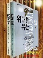 위대한 유산  상.하 (전2권) /050