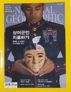 national geographic 한국판 2015년2월