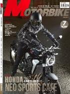 월간 모터바이크 2019년-7월호 No 254 (MOTORBIKE) (신243-7)