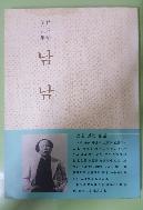 남남(조병화 제22시집)