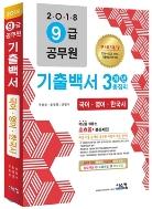 9급 공무원 기출백서 3개년 총정리 - 국어 영어 한국사 (2018)