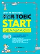 주앤류 TOEIC START