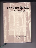 21세기와 한국문화(가석홍일식선생회갑기념논문집) [관151-2]