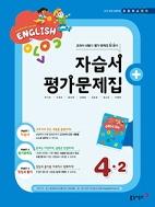 동아출판 자습서 & 평가문제집 초등학교 영어4-2 (박기화) / 2015 개정 교육과정