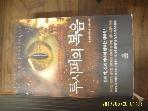 랜덤하우스 / 루시퍼의 복음 / 톰 에겔란. 손화수 옮김 -10년.초판