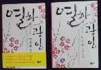 열하광인 상,하 [전2권세트]  /상현서림/사진의 제품 /☞ 서고위치:RH 7 *[구매하시면 품절로 표기됩니다]