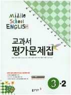 동아출판 (두산동아) 평가문제집 중학교 영어 3-2 / MIDDLE SCHOOL ENGLISH 3-2 (이병민)