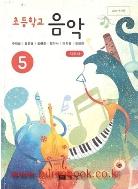 (새책) 8차 초등학교 교사용 지도서 음악 5 지도서 (태성 주대창) (556-6)