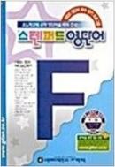 1600 영단어 특수암기 프로그램: 기탄 스텐퍼드 영단어 (F,G,H,I 단계별 4권씩 총 16권)